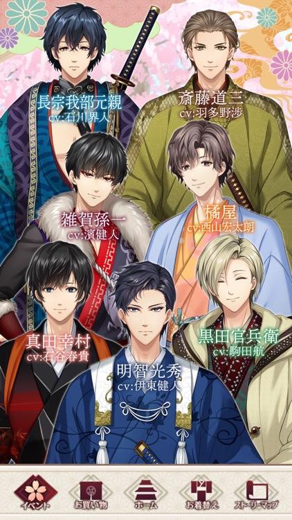 恋愛戦国ロマネスク 女性向け人気恋愛ゲーム screenshot-4