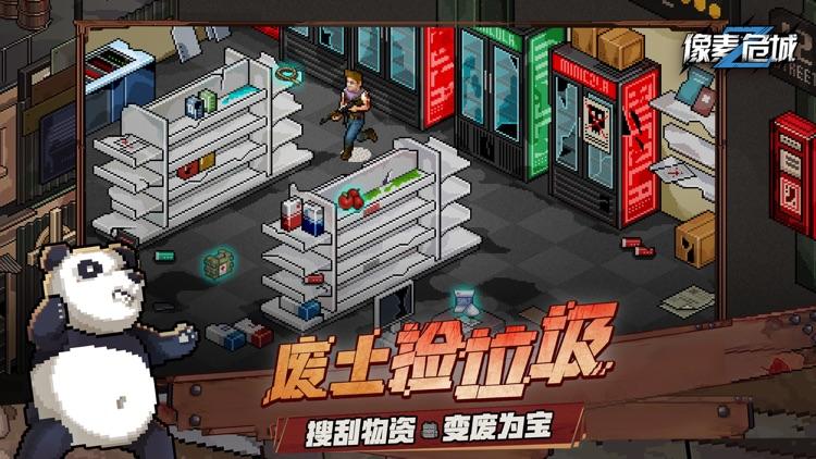 像素危城 screenshot-3