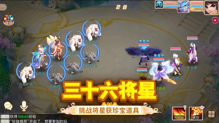 西游异兽录-西游修仙传 screenshot-3