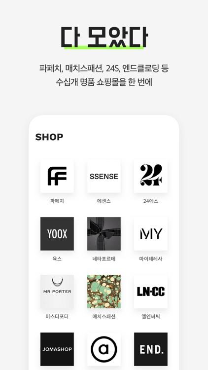 하이드 (HIED) - 명품 쇼핑몰 모음앱 screenshot-6