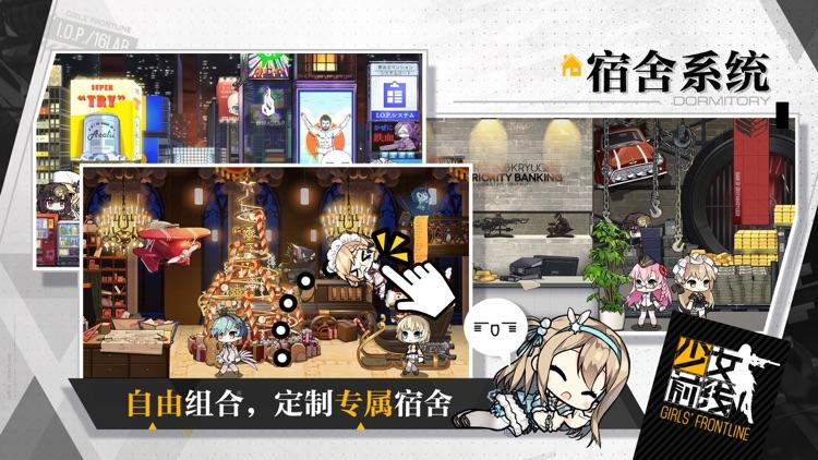 少女前线 screenshot-4