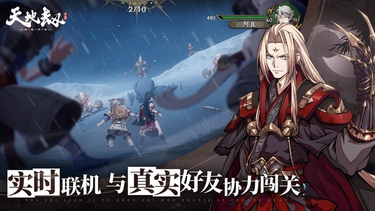天地劫:幽城再临 screenshot-3