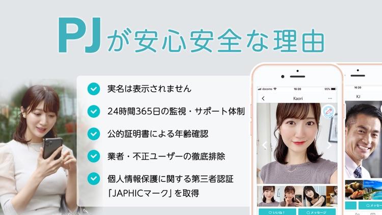 PJ-ピージェイ screenshot-4