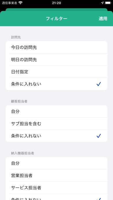 マッピングアシスト for SFAのスクリーンショット4
