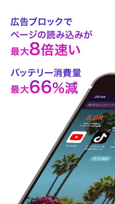 Brave - 広告ブロック ウェブブラウザ アプリのおすすめ画像2