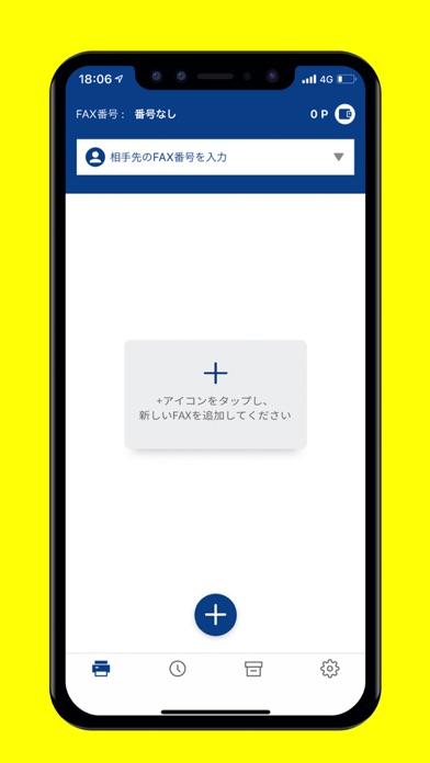 スマートFAX紹介画像2