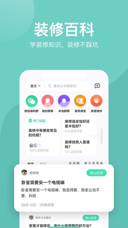 装酷装修-房屋装修设计之家居家装app screenshot-4