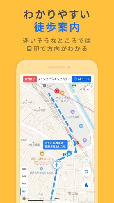 Yahoo! MAP-ヤフーマップ ScreenShot6