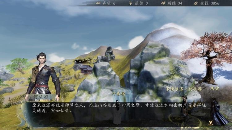 下一站江湖Ⅰ screenshot-4