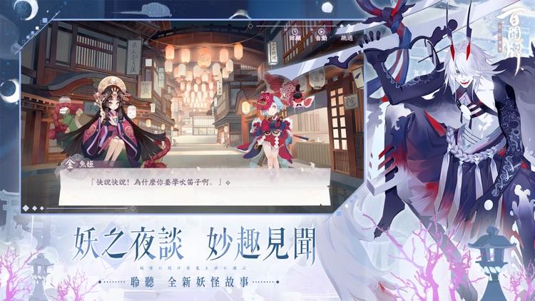 陰陽師:百聞牌 screenshot-4