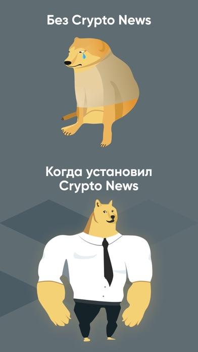Crypto News (Новости Биткоин)Скриншоты 5