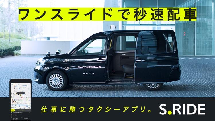 S.RIDE タクシーアプリ (エスライド)