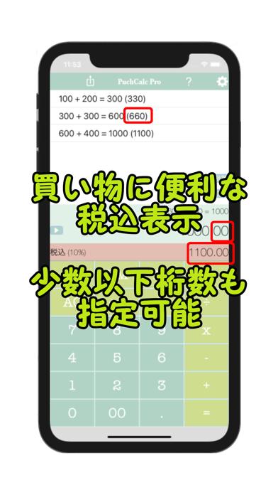 PuchCalcPro プチ電卓、おしゃれ、シンプル、消費税紹介画像2