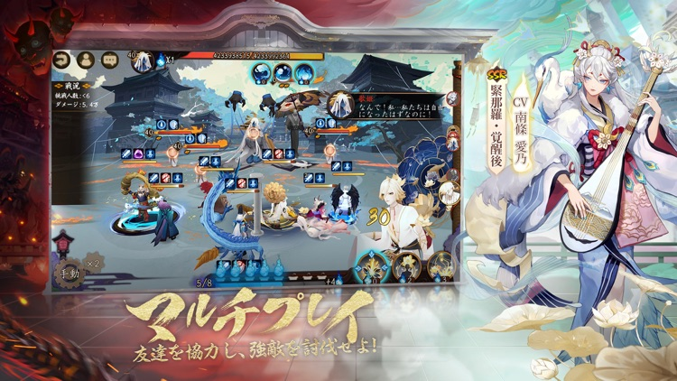 陰陽師本格幻想RPG screenshot-4