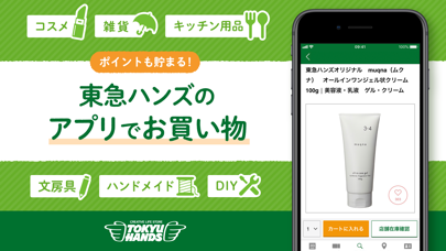 ハンズクラブアプリ - ポイントでコスメなどの買い物ができるのおすすめ画像1