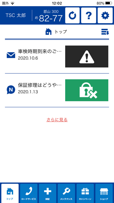 TSC_MyPage紹介画像1