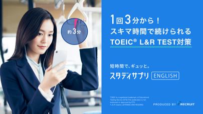 スタディサプリENGLISH TOEIC®L&Rテスト対策 ScreenShot0