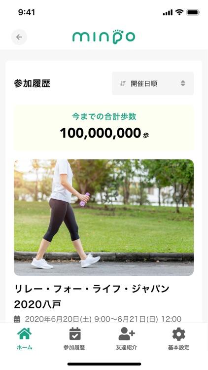 minpo チャリティウォークアプリ screenshot-3