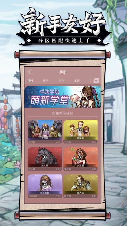 狼人杀-官方正版 screenshot-7