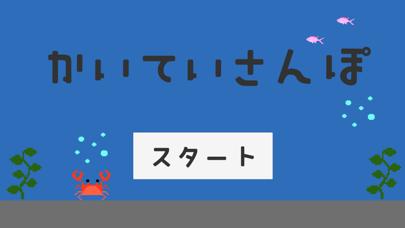 かいていさんぽ screenshot 1