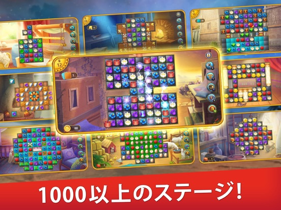 帝国のゆりかご-マッチ3パズルゲーム人気。 フルーツマージのおすすめ画像4