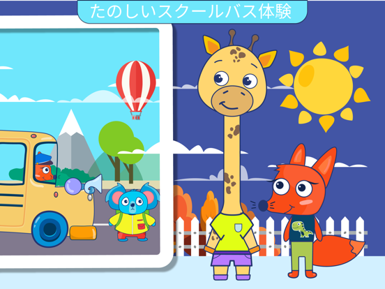 Edu Kid ー 子供向け教育用カーゲームのおすすめ画像4