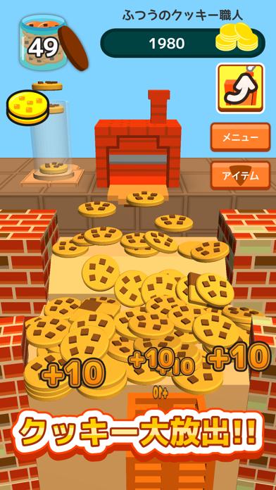 クッキーでコイン落とし紹介画像4