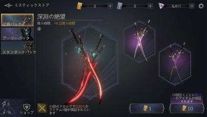 Shadow Hunter: Premium紹介画像6
