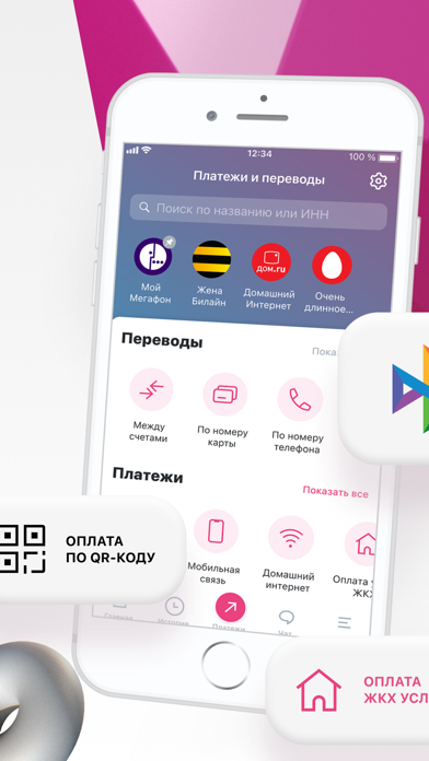 УБРиР Мобильный банкСкриншоты 3