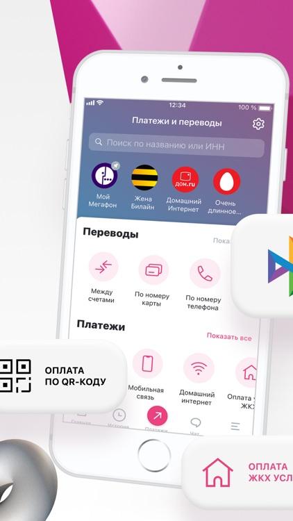 УБРиР Мобильный банк