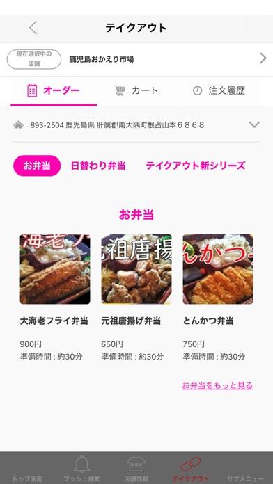 鹿児島おかえり市場 コラボステーション本店紹介画像2