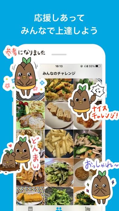 たべドリ -料理のトレーニングアプリ-のスクリーンショット5
