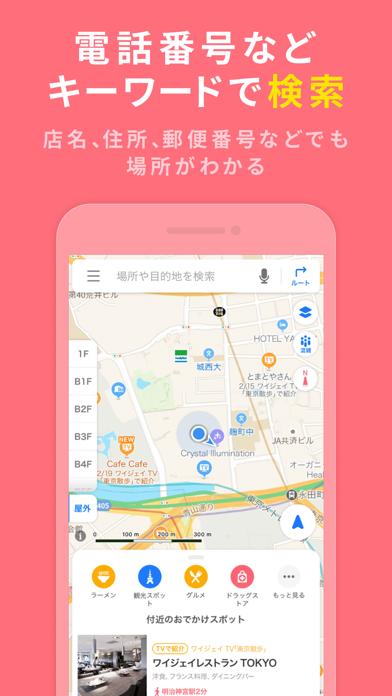 Yahoo! MAP-ヤフーマップ ScreenShot8