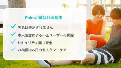 Pairs(ペアーズ) 恋活・婚活のためのマッチングアプリ ScreenShot6