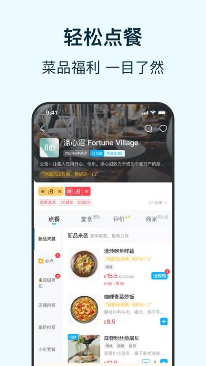 HungryPanda-熊猫外卖 screenshot-3
