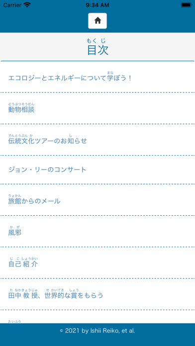 改訂版 新完全マスター単語日本語能力試験N3重要1800語紹介画像4