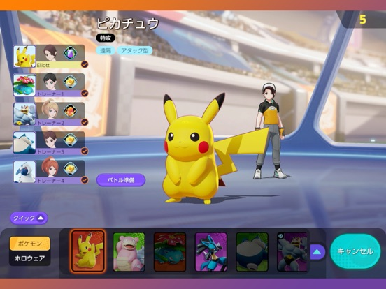 Pokémon UNITEのおすすめ画像6