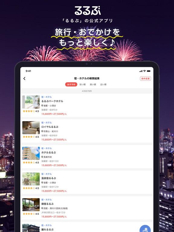 るるぶ/観光ガイド&ホテル予約のおすすめ画像2