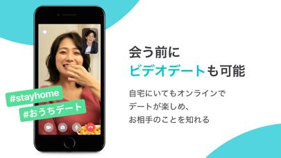 Pairs(ペアーズ) 恋活・婚活のためのマッチングアプリ ScreenShot5