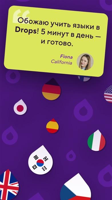 Скриншот №1 к Drops изучайте новые языки!
