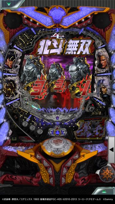 [777Real]ぱちんこCR真・北斗無双のおすすめ画像5