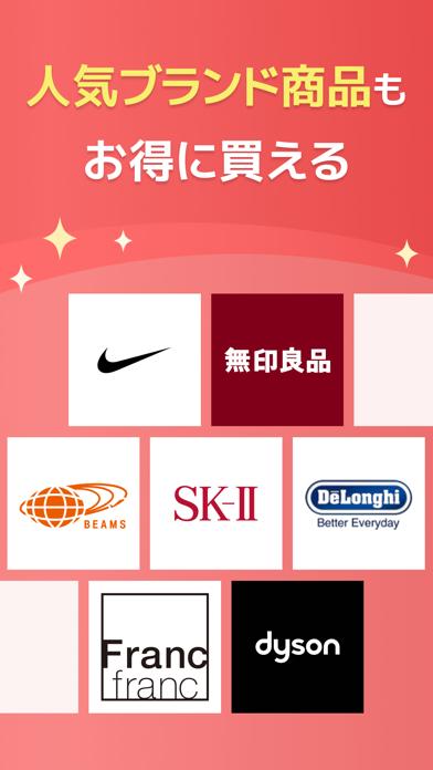 楽天市場 ScreenShot3