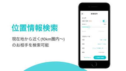 Pairs(ペアーズ) 恋活・婚活のためのマッチングアプリ ScreenShot3