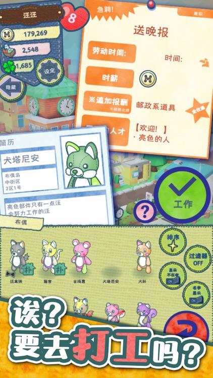 布偶动物的餐厅 screenshot-8