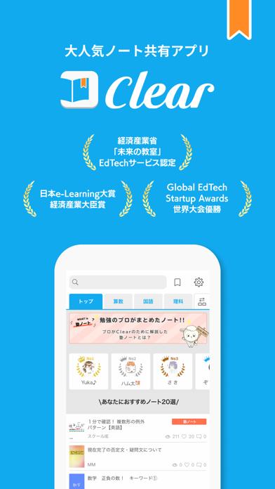 Clear(クリア)ノート共有アプリ ScreenShot0