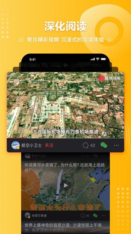 凤凰视频-PhoenixTV热点新闻娱乐资讯 screenshot-4