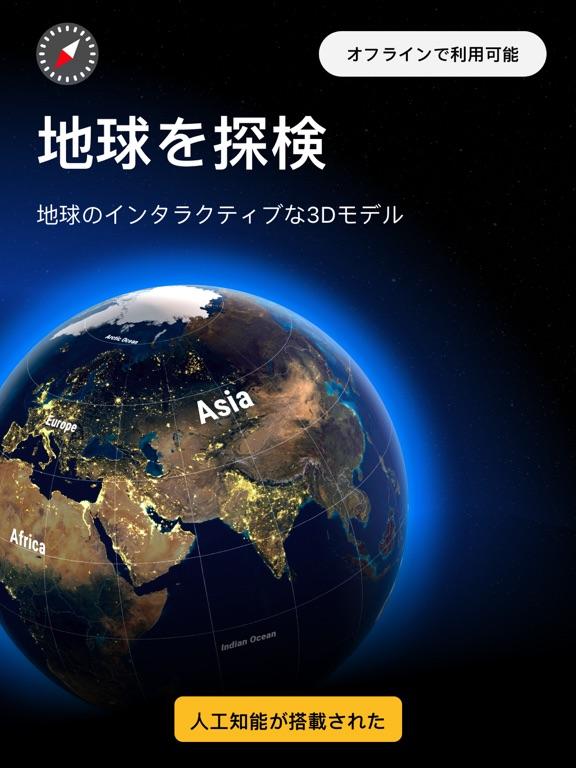 地球儀3D:世界地図とライブカメラのおすすめ画像1