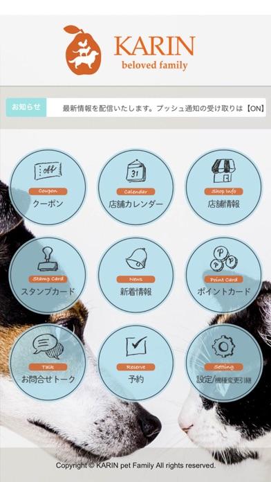 KARIN pet Family紹介画像2