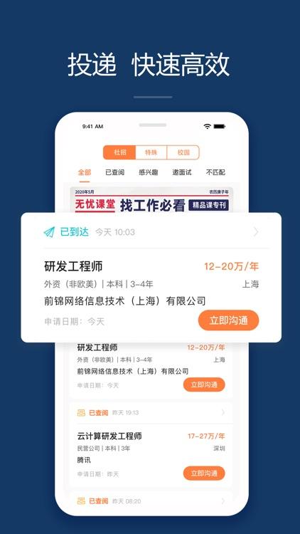 前程无忧51Job-求职招聘找工作 screenshot-4