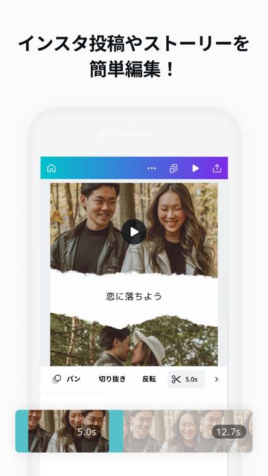 Canva-インスタストーリー,SNS投稿画像のデザイン作成のおすすめ画像3